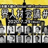 ゼスト株式会社、日本最大級のグローバルHRカンファレンス「世界人材会議#5」をオンラインで開催