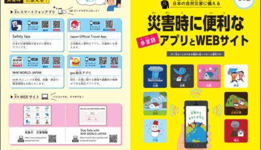 内閣府、災害時に活用できるアプリとWEBサイトを紹介する多言語リーフレットの発信開始
