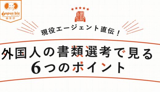 【現役エージェント直伝!】外国人の書類選考で見る6つのポイント