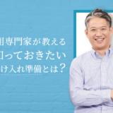 【外国人雇用専門家が教える】企業が知っておきたい外国人の受け入れ準備とは?