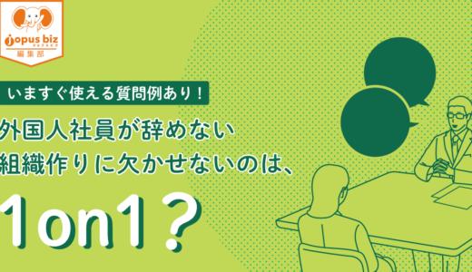 【いますぐ使える質問例あり】外国人社員が辞めない組織作りに欠かせないのは、1on1?