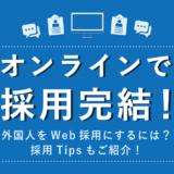 【オンラインで採用完結!】外国人をWeb採用にするには?採用Tipsもご紹介!