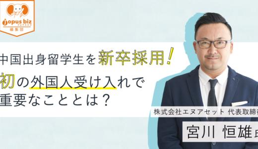 中国出身留学生を新卒採用!初の外国人受け入れで重要なこととは? 【株式会社エヌアセット】