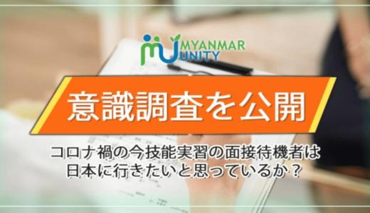 ミャンマー・ユニティ、「コロナ禍の今でも技能実習の面接待機者は日本に行きたいと思っているか?」意識調査を公開