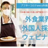 JJS、経営者や人事担当者向けに「外食業向け外国人採用セミナー」を開催