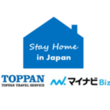 マイナビ・トッパントラベルサービス、日本への入国規制緩和を受け、入国のサポートと待機期間中の滞在先紹介を行うサービス「Stay Home in Japan」の提供を開始