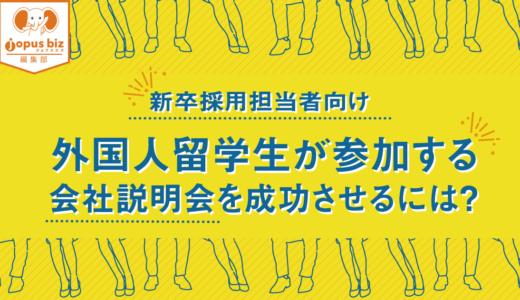 【新卒採用担当者向け】外国人留学生が参加する会社説明会を成功させるには?