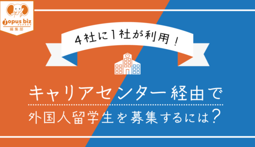 【4社に1社が利用!】キャリアセンター経由で外国人留学生を募集するには?