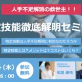 JJS、特定技能を徹底解明するオンラインセミナーを9月24日に開催