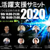 国内最大級の無料オンラインイベント「外国人活躍支援サミット 2020」が開催予定