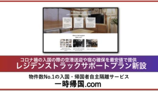 matsuri technologies、国内最大の入国者自主隔離サービス「一時帰国.com」で訪日外国人の入国をサポートする新プランを開設