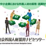 東京都、中小企業の外国人材の活躍支援に向けて「東京外国人材採用ナビセンター」を開設