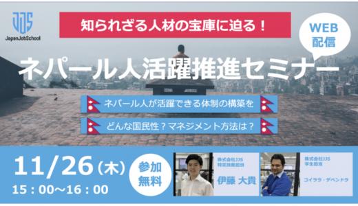 【11/26(木)】JJS、ネパール人活躍推進オンラインセミナーを開催