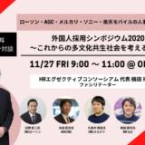 【11/27(金)】フォースバレー・コンシェルジュ、外国人採用シンポジウム2020をオンライン開催