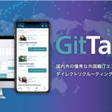 ビズメイツ、外国人ITエンジニア専門ダイレクトリクルーティングプラットフォーム「GitTap」をリリース