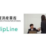 【無償導入企業を募集】ClipLine、外国籍社員とのコミュニケーションをテーマとした教材を作成