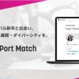 Speak、全国有名大学のグローバル学生と直接つながる新卒採用サービス「Port Match」を正式提供開始