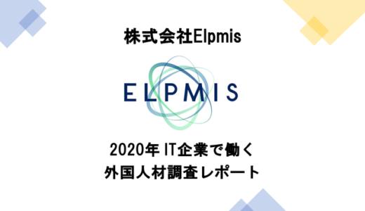 Elpmis、IT企業で働く外国人エンジニアの調査レポートを作成