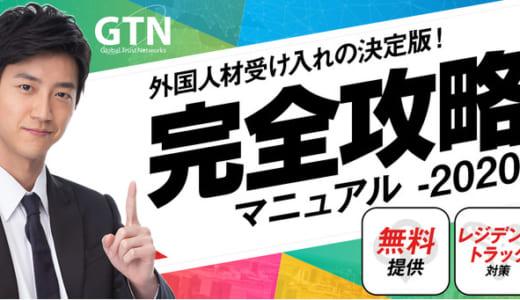 GTN、外国人採用を検討・実施している企業向けに「海外人材の受け入れ支援マニュアル」を無料提供