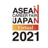 【1/30(土)】エナジャイズ、ASEAN学生との採用マッチングフェア「ASEAN CAREER FAIR with JAPAN2021」を開催
