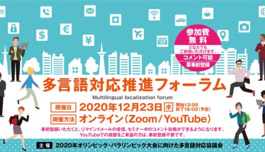 【12/23(水)】東京都、多言語対応推進フォーラムをオンライン開催