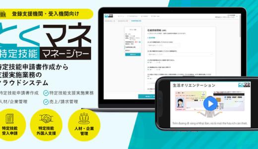 Next Innovation、特定技能外国人登録支援機関、受入支援機関向けに業界初となる特定技能業務クラウドサービス「とくマネ」をリリース
