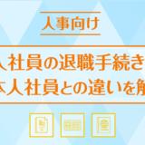 【人事向け】外国人社員の退職手続きガイド!日本人社員の手続きと違いはある?