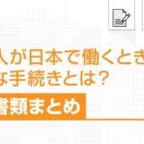 【人事向け】外国人が日本で働くときに必要な手続きとは?届出書類まとめ