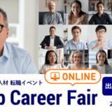 【出展企業募集中】ヒューマングローバルタレント、バイリンガル向け転職イベント「Daijob Career Fair Online」を開催