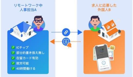 タブソリューション、日本初となる在留カードのリモート真贋判定機能をアプリ「ロムテン」に追加