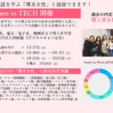【2/24(水)・25(木)】ASIAtoJAPAN、女性理系外国人学生に特化したジョブフェアを開催【参加企業募集】