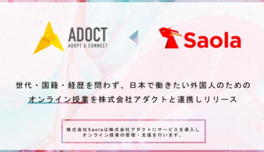 Saola・アダクト、日本で働きたい外国人のためのオンライン授業を提供開始