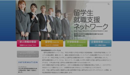 一般社団法人留学生支援ネットワーク、2022年3月卒業対象者向けに企業の求人登録を無料で受付開始