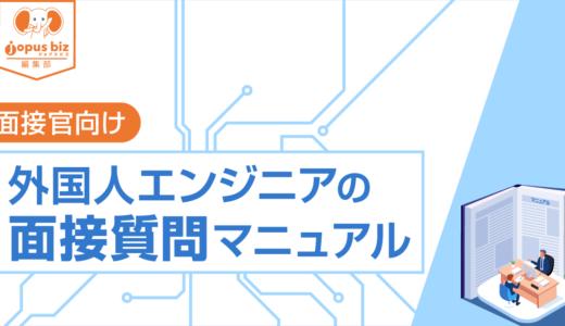 【面接官向け】外国人エンジニアの面接質問マニュアル