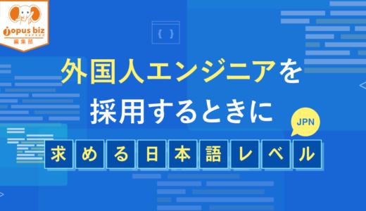 外国人エンジニアを採用するときに求める日本語レベル