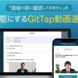 外国人ITエンジニアの採用マッチングサイト「GitTap」、動画選考機能を提供開始