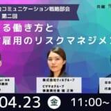 【4/23(金)】リフト、外国人材雇用のマネジメント手法を開設するセミナーをオンラインで開催