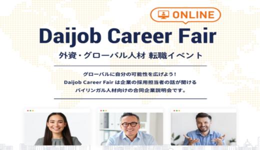 【出展企業募集】ヒューマングローバルタレント、グローバル人材とのオンラインマッチングイベント「第3回Daijob Career Fair ONLINE」を開催