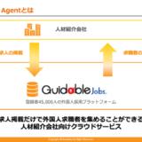 Guidable、人材紹介会社を対象に外国人材の紹介から面接までをサポートするサービスの提供を開始