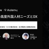 【4/20(木)】株式会社アイデミー、「VUCA時代の高度外国人材ニーズとDX」をテーマにシンポジウムを開催