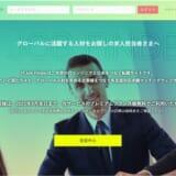 【登録企業募集中】GLOBAL CAREER AGENCY、日本企業と世界中のITエンジニアを繋ぐ転職サイト「IT Job Finder」α版をリリース