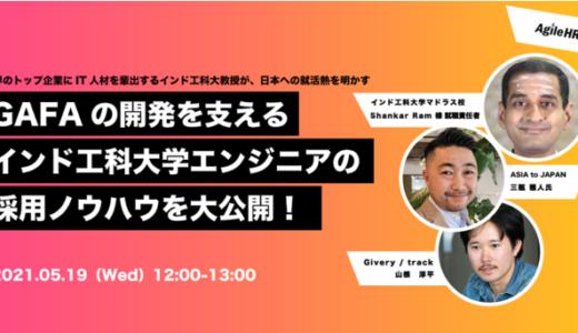 【5/19(水)】ASIA to JAPAN、外国人エンジニアの採用ノウハウを伝えるオンラインセミナーを開催