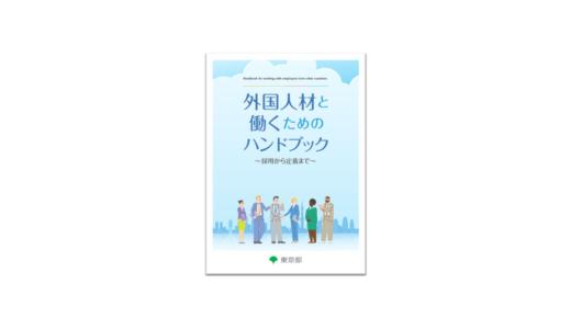 東京都、2021年度版中小企業における外国人材の活躍に向けた「外国人材と働くためのハンドブック」を作成