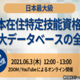 【6/3(木)】スリーイーホールディングス、特定技能外国人の採用について解説するセミナーをオンラインで開催