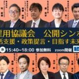 【申込受付中】外国人雇用協議会、外国人雇用のスペシャリストたちが登壇する公開シンポジウムを6月9日(水)に開催