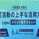 【6/4(金)】ウィルオブ・ファクトリー、特定活動での外国人の受け入れについて説明するセミナーをオンラインで開催