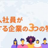 外国人社員が活躍する企業の3つの特徴