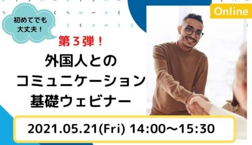 【5/21(金)】ネオキャリア、「外国人とのコミュニケーション基礎ウェビナー」を開催