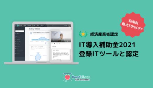 ボンドが運営する日本語教育プラットフォーム「BondLingo」、IT導入補助金2021の対象に