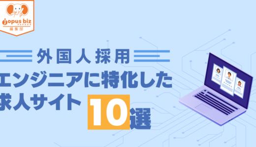 【外国人採用】エンジニアに特化した求人サイト10選